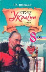 Обкладинка до підручника Історія України (Швидько) 8 клас