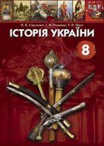 Обкладинка до Історія України (Струкевич, Романюк, Пірус) 8 клас