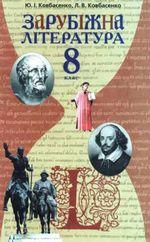 Обкладинка до підручника Зарубіжна література (Ковбасенко) 8 клас