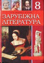 Обкладинка до підручника Зарубіжна література (Ніколенко, Столій) 8 клас