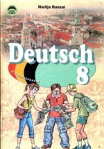 Обкладинка до підручника Німецька мова (Басай) 8 клас