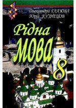 Обкладинка до Рідна мова - Українська мова (Глазова, Кузнецов) 8 клас