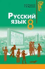 Обкладинка до підручника Російська мова (Рудяков, Фролова) 8 клас