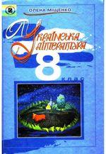 Обкладинка до Українська література (Міщенко) 8 клас