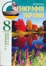 Обкладинка до Фізична географія України (Шищенко, Муніч) 8 клас