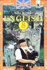 Обкладинка до підручника Англійська мова (Несвіт) 8 клас