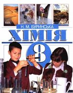 Обкладинка до Хімія (Буринська) 8 клас