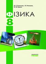 Обкладинка до підручника Фізика (Божинова, Ненашев, Кірюхін) 8 клас