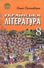 Обкладинка до підручника Українська література (Слоньовська) 8 клас
