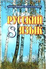 Обкладинка до підручника Російська мова (Давидюк, Стативка) 8 клас