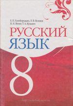 Обкладинка до підручника Російська мова (Голобородько, Вознюк, Вениг, Кузьмич) 8 клас