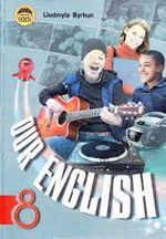 Обкладинка до Англійська мова (Биркун) 8 клас