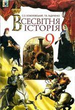 Обкладинка до Всесвітня історія (Осмоловський, Ладиченко) 9 клас 2009