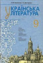 Обкладинка до підручника Українська література (Авраменко, Дмитренко) 9 клас
