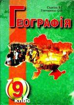 Обкладинка до підручника Географія (Садкіна, Гончаренко) 9 клас