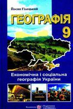Обкладинка до підручника Географія (Гілецький) 9 клас