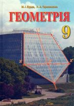 Обкладинка до підручника Геометрія (Бурда, Тарасенкова) 9 клас