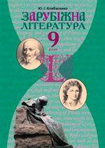 Обкладинка до підручника Зарубіжна література (Ковбасенко) 9 клас 2009