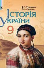 Обкладинка до Історія України (Турченко, Мороко) 9 клас 2009