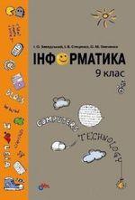 Обкладинка до Інформатика (Завадський, Стеценко, Левченко) 9 клас
