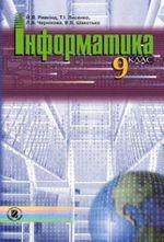 Обкладинка до підручника Інформатика (Ривкінд, Лисенко, Чернікова, Шакотько) 9 клас