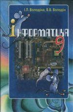 Обкладинка до підручника Інформатика (Володіна) 9 клас