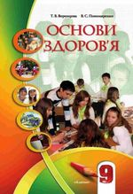 Обкладинка до Основи здоров'я (Воронцова, Пономаренко) 9 клас