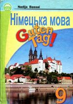 Обкладинка до підручника Німецька мова (Басай) 9 клас