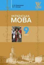 Обкладинка до підручника Українська мова (Єрмоленко, Сичова) 9 клас