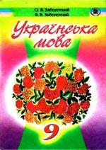 Обкладинка до підручника Українська мова (Заболотний) 9 клас 2009