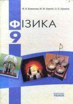 Обкладинка до підручника Фiзика (Божинова, Кірюхін) 9 клас