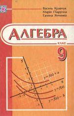 Обкладинка до підручника Алгебра (Кравчук, Підручна, Янченко) 9 клас
