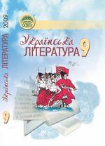 Обкладинка до підручника Українська література (Ткачук, Сулима, Смілянська) 9 клас