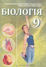 Обкладинка до Біологія (Степанюк, Міщук, Гладюк, Жирська, Барна) 9 клас