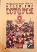 Обкладинка до підручника Всесвітня історія (Бердичевський, Щупак, Морозова) 9 клас