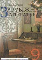 Обкладинка до підручника Зарубіжна література (Назарець) 9 клас