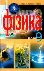Обкладинка до підручника Фізика (Коршак, Ляшенко, Савченко) 9 клас