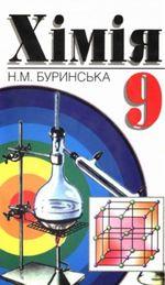 Обкладинка до підручника Хімія (Буринська) 9 клас 2000 рік