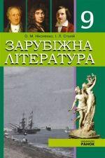 Обкладинка до підручника Зарубіжна література (Ніколенко, Столій) 9 клас
