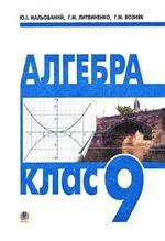 Обкладинка до підручника Алгебра (Мальований, Литвиненко, Возняк) 9 клас