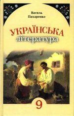 Обкладинка до Українська література (Пахаренко) 9 клас