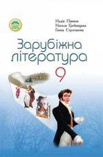 Обкладинка до Зарубіжна література (Півнюк, Гребницька, Строганова) 9 клас