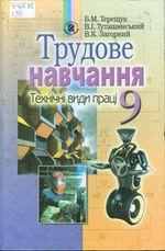 Обкладинка до підручника Трудове навчання (Терещук, Туташинський, Загорний) 9 клас