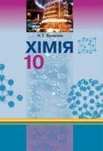 Обкладинка до підручника Хiмiя (Ярошенко) 10 клас