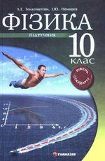 Обкладинка до підручника Фізика (Генденштейн, Ненашев) 10 клас