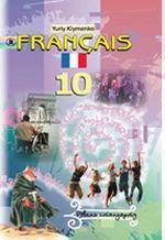Обкладинка до підручника Французька мова (Клименко) 10 клас