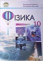 Обкладинка до підручника Фізика (Сиротюк, Баштовий) 10 клас