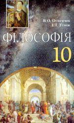 Обкладинка до підручника Філософія (Огневюк, Утюж) 10 клас