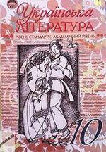 Обкладинка до Українська література (Семенюк) 10 клас
