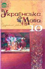 Обкладинка до підручника Українська мова (Плющ, Тихоша, Караман) 10 клас